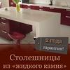 Столешницы из литьевого камня г. Петрозаводск