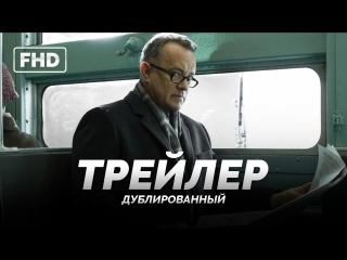 DUB   Трейлер: «Шпионский моста / Bridge of Spies» 2015
