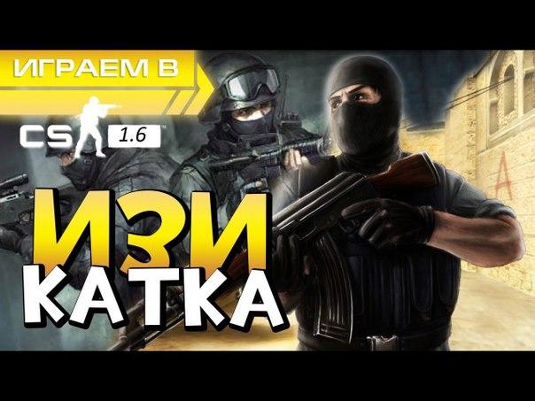 counter strike 1.6 скачать