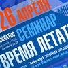 """""""Время Летать""""! Бесплатный семинар в Москве"""