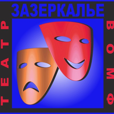 Зазеркалье воронеж театр афиша билеты на концерт аллегровой 2017