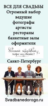 Рестораны СПб для свадьбы . Свадьба СПб . Форум