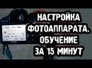 Настройка фотоаппарата Обучение за 15 минут