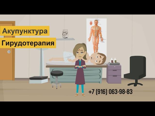 Акупунктура и Гирудотерапия