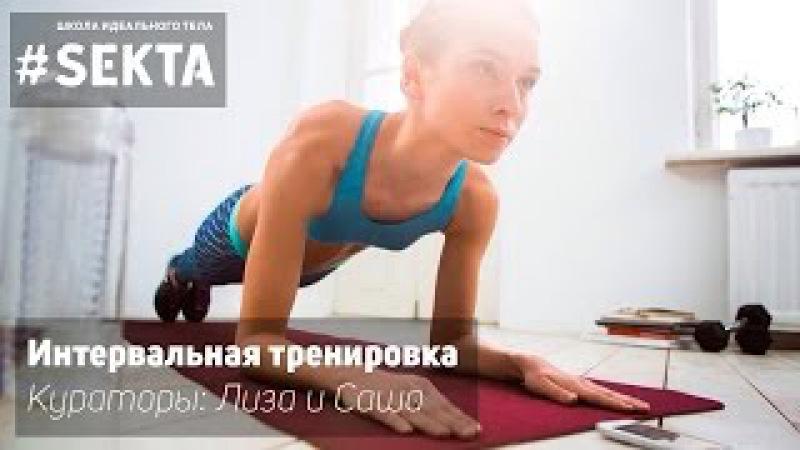 Интервальная тренировка - Лиза и Саша