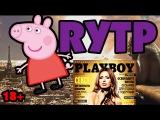 RYTP Свинка Пеппа. Серия