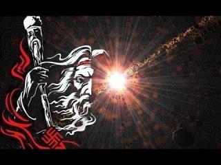 Что нас ждет в 2017г. Славяне vs Христиане (Волх ВелесоГор)