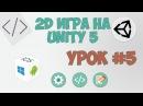 2D Игра на Unity 5 Урок 5 - Задий фон градиент и всплывающие звезды