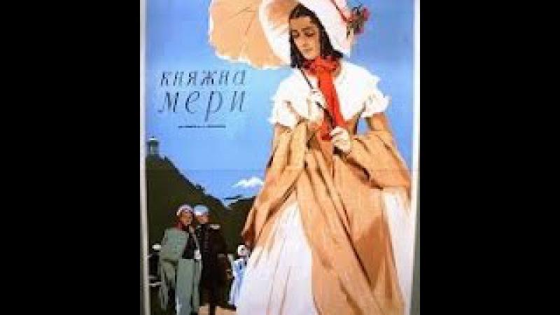 Лучшая экранизация Лермонтова Княжна Мери / 1955