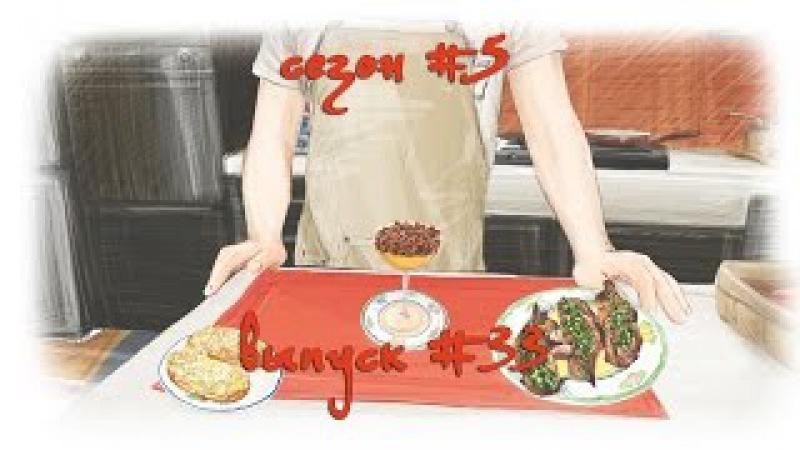 Gourmet (s5e33) - Паста из печени трески, Котлета на кости с гремолатой, Лимонный тарт