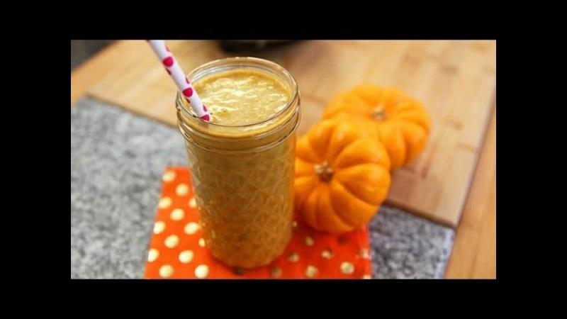 Полезный рецепт смузи с тыквой. Healthy Pumpkin Pie Smoothie Recipe | Protein Shake | Recipe Remix