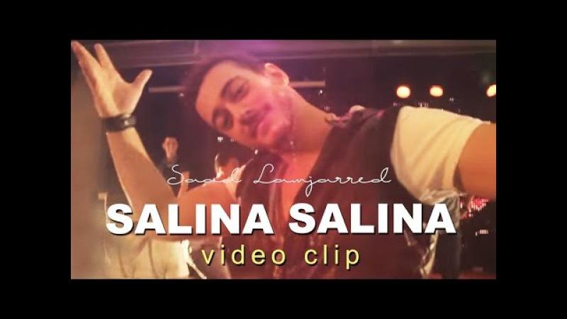 Saad Lamjarred - Salina Salina (Exclusive Music Video)   (سعد لمجرد - سلينا سلينا (فيديو كليب