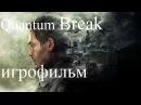 Quantum Break игрофильм и сериал