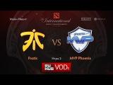 Fnatic vs MVP Phoenix, TI6 Мейн Ивент, 4 раунд Нижней сетки, Игра 2