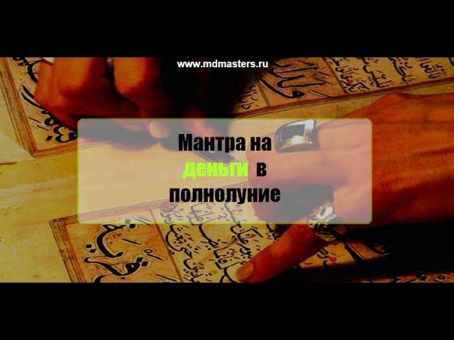 Мантра АУМ ШРИ ГАЙЯ АДИ ЧАНДРА АЙЯ НАМАХ в проф версии