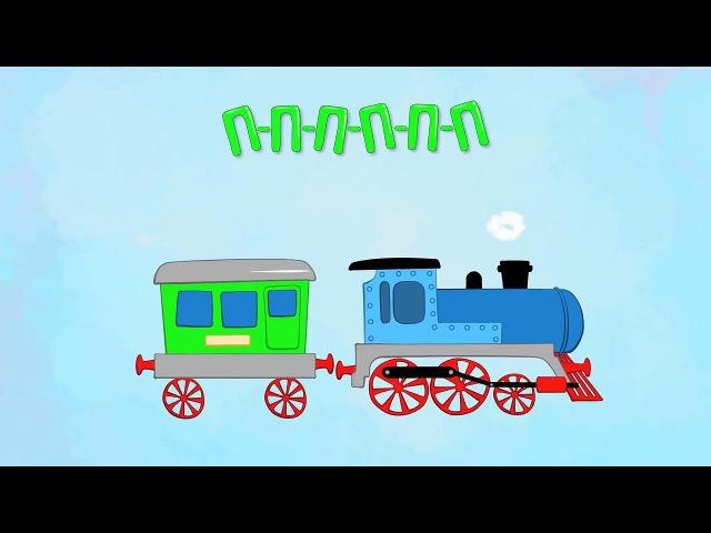 Веселые песенки Синего Трактора Гоши - АЛФАВИТ - Детская песенка для малышей - Учим буквы весело!