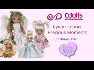 Куклы Precious Moments / Драгоценные моменты от Линды Рик