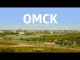 Омск за 3 минуты ( 300-е лето города)