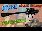 Баганый обзор NTW20-Привет танкам!Блокада(3D FPS online)