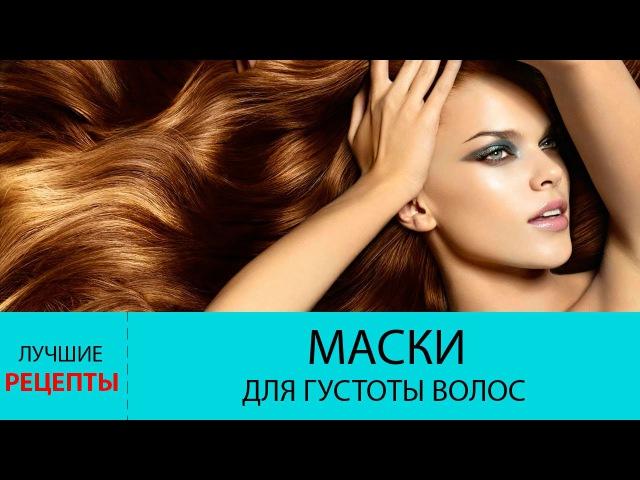 Маски для густоты волос РЕЦЕПТЫ домашних масок для густоты волос