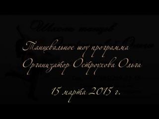 Гоу гоу - школа танцев Остроуховой Ольги.