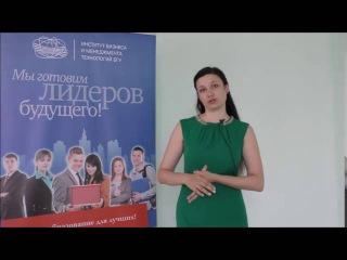 Отзывы выпускников-2016 ИБМТ БГУ: Ярома Елена, Бизнес-администрирование