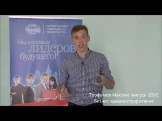 Отзывы выпускников-2016 ИБМТ БГУ: Трофимов Максим, Бизнес-администрирование