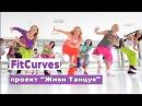 FitCurves - проект Живи танцуя