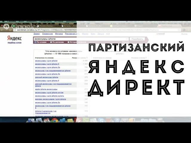 Партизанский Яндекс Директ Секреты малобюджетной рекламы в Яндекс Директ