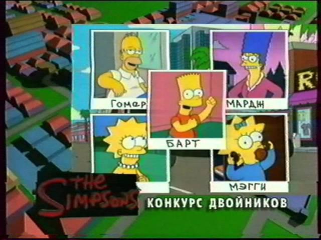 Симпсоны на REN-TV (Анонс 1)