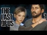 The Last Of Us Remastered (60fps) Прохождение На Русском #1  НАЧАЛО ЭПИДЕМИИ