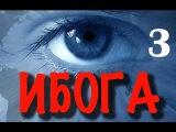 5 Психоделики. .Где встретить Бога Персональный опыт - Ибога 3.
