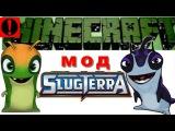 SlugTerra мод на майнкрафт 1.7.10, слактерра мод на майнкрафт 1.7.10