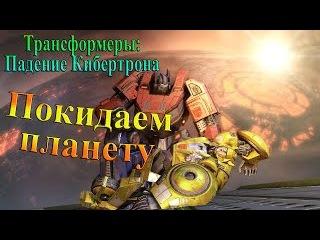 Трансформеры: Падение Кибертрона - часть 1 - Покидаем планету