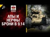 Апы и нерфы брони в обновлении 9.14 - от Homish [World of Tanks]