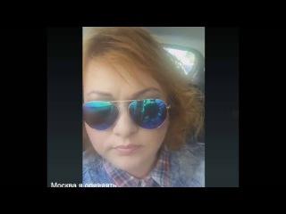 Ольга Картункова перископ-Москва я опяяяять прилетела к тебе)