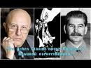 Андрей Фурсов - Что успел Сталин после Победы в Великой отечественной?