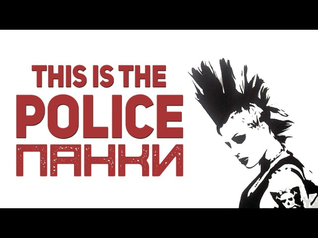 ПАНКИ РАСПЛОДИЛИСЬ - This is the police 10