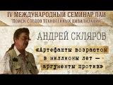А.Скляров