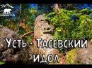 Усть Тасеевский идол