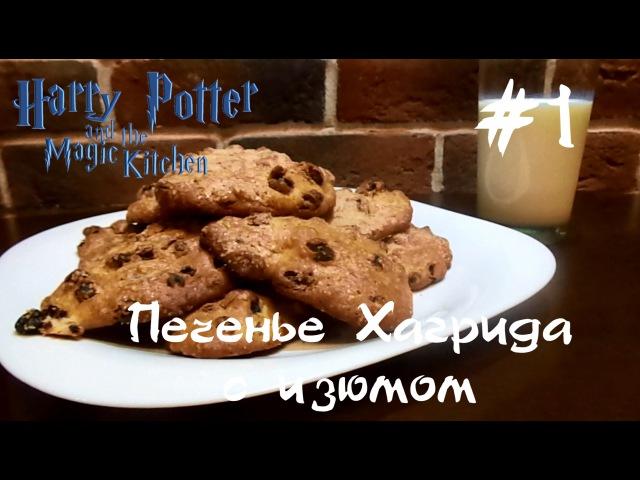 1 Печенье Хагрида с изюмом - Harry Potter and the Magic Kitchen - Кухня Гарри Поттера