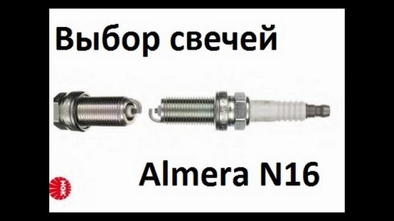 Правильный выбор и установка свечей на Nissan Almera N16