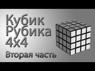 Кубик Рубика 4х4. Завершение сборки и решение паритетов