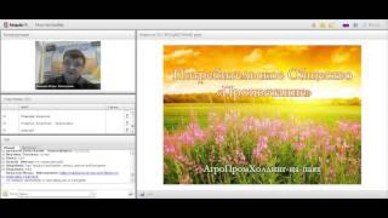 Вебинар АгроХолдинг на Паях Актуальные Новости 29 11 2015 смотреть онлайн без регистрации