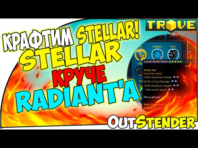 Trove - ►Крафтим Stellar!◄Stellar круче radiant'a, shaper's star?[OutStender][Stellar][ПТС]