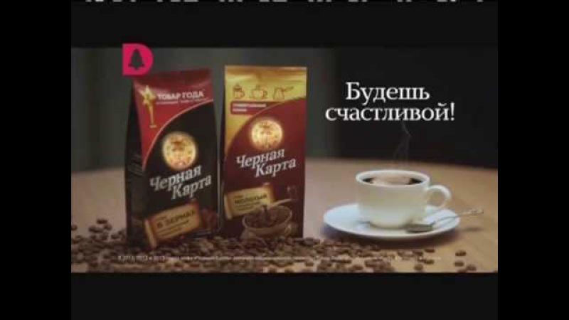 (2015) Кофе Черная карта - Будешь счастливой!