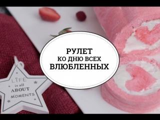 Рулет ко Дню всех влюбленных [sweet & flour]