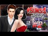 The Sims 4 Challenge Принцессы Диснея - 2 В гости к соседям