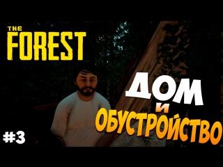 The Forest - Дом и обустройство (День 3)