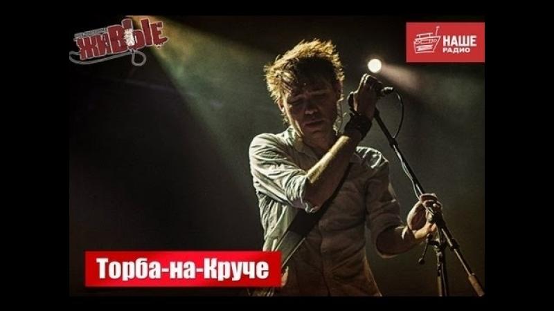 Живые: Торба-на-Круче (19.09.2013)
